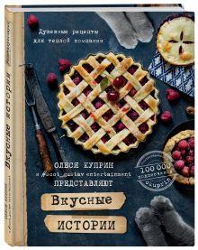 Куприн О. - Вкусные истории. Душевные рецепты для теплой компании обложка книги