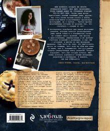 Обложка сзади Вкусные истории. Душевные рецепты для теплой компании Олеся Куприн