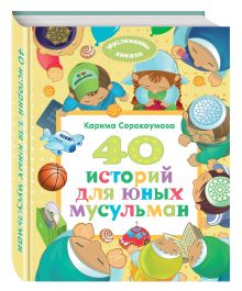 Сорокоумова К. - 40 историй для юных мусульман обложка книги