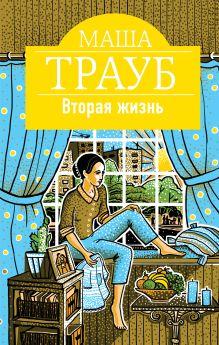 Трауб М. - Вторая жизнь обложка книги