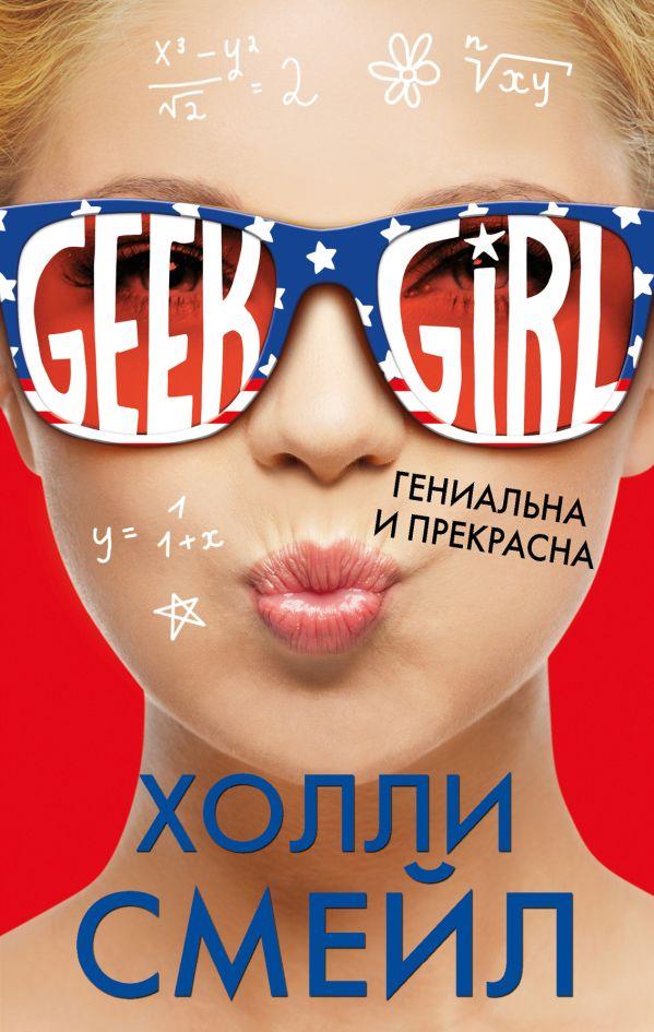 Девушка-гик холли смейл скачать fb2, txt, pdf на readly. Ru.