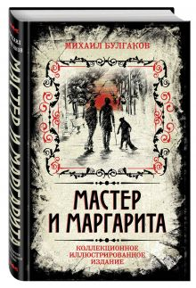 Мастер и Маргарита. Коллекционное иллюстрированное издание обложка книги
