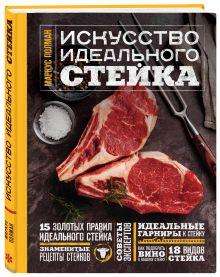 Полман М. - Искусство идеального стейка (фото) обложка книги