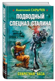 Сарычев А.Я. - Подводный Спецназ Сталина. Секретная база обложка книги