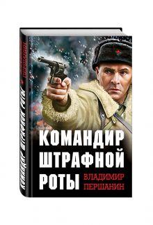 Першанин В.Н. - Командир штрафной роты обложка книги