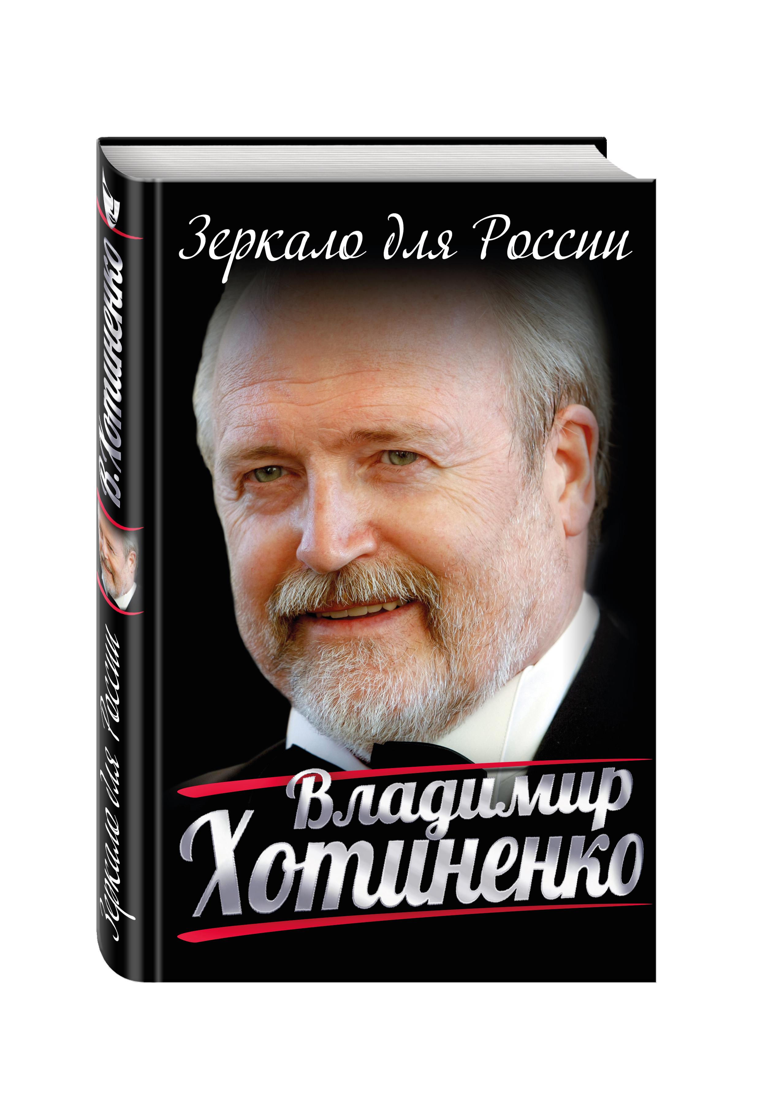 Зеркало для России