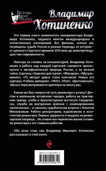 Обложка сзади Зеркало для России Владимир Хотиненко