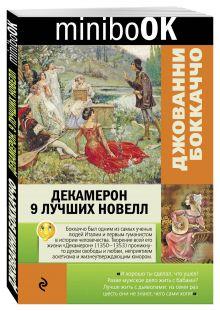 Боккаччо Дж. - Декамерон. 9 лучших новелл обложка книги