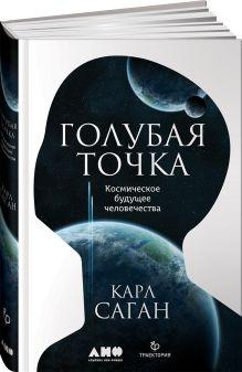Саган К. - Голубая точка. Космическое будущее человечества обложка книги