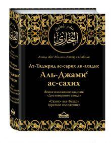 аз-Забиди А. - Ясное изложение хадисов «Достоверного свода» : «Сахих» аль-Бухари (краткое изложение) обложка книги
