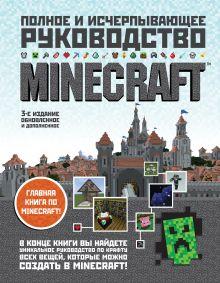 Обложка Minecraft. Полное и исчерпывающее руководство. 3-е издание Стивен О'Брайен