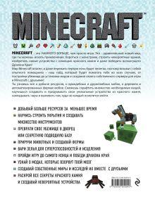 Обложка сзади Minecraft. Полное и исчерпывающее руководство. 3-е издание Стивен О'Брайен