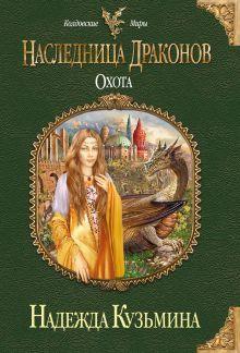 Обложка Наследница драконов. Охота Надежда Кузьмина