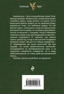 Обложка сзади Наследница драконов. Охота Надежда Кузьмина