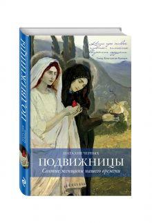 Черных Н.Б. - Подвижницы. Святые женщины нашего времени обложка книги