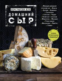 Обложка Домашний сыр Константин Жук