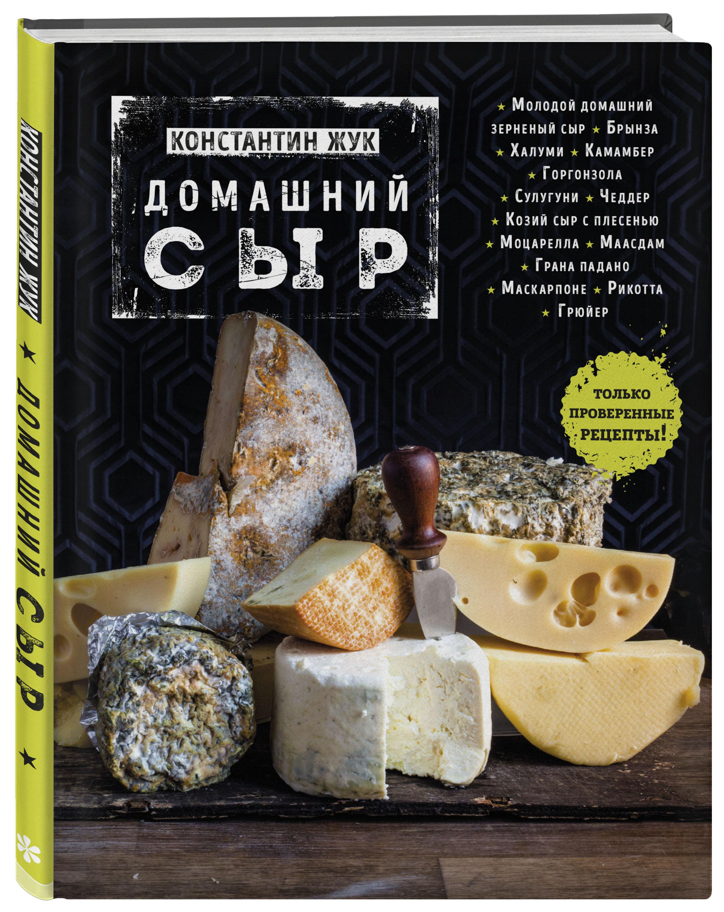 Домашний сыр ( Жук К.В.  )