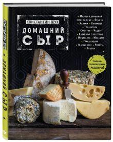 Жук К.В. - Домашний сыр обложка книги