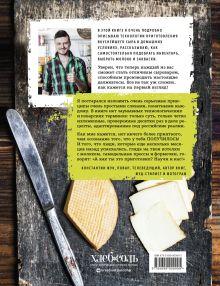 Обложка сзади Домашний сыр Константин Жук