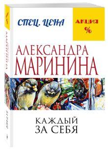 Маринина А. - Каждый за себя обложка книги