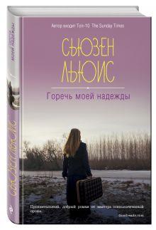 Льюис С. - Горечь моей надежды обложка книги