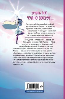 Обложка сзади Звездная принцесса и силы зла. Графический роман. Вып. 1