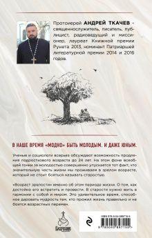 Обложка сзади Возраст зрелости. Время мудрых, счастливых и немного святых Протоиерей Ткачев Андрей