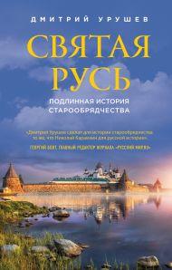 Святая Русь. Подлинная история старообрядчества