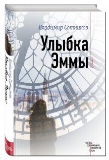 Сотников В.М. - Улыбка Эммы обложка книги