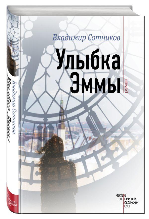 Улыбка Эммы Сотников В.М.