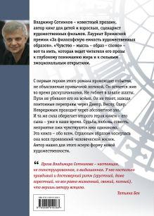 Обложка сзади Улыбка Эммы Владимир Сотников
