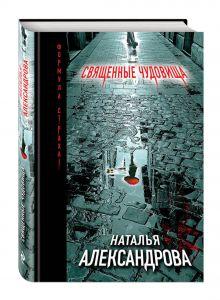 Александрова Н.Н. - Священные чудовища обложка книги