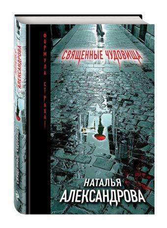 Священные чудовища Александрова Н.Н.