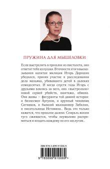 Обложка сзади Пружина для мышеловки Александра Маринина