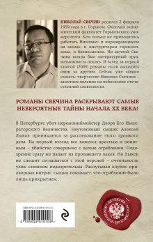 Обложка сзади Убийство церемониймейстера Николай Свечин