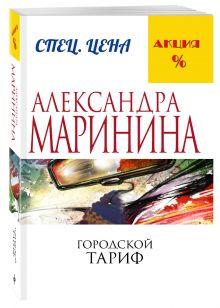 Маринина А. - Городской тариф обложка книги
