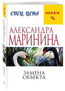 Маринина А. - Замена объекта обложка книги