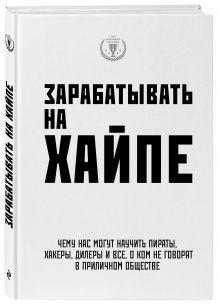Клэй А., Филипс К. - Неприспособленная экономика обложка книги
