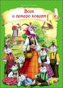 Братья Гримм - ВОЛК И СЕМЕРО КОЗЛЯТ (новая) обложка книги