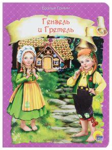 Братья Гримм - ГЕНЗЕЛЬ И ГРЕТЕЛЬ обложка книги