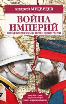 Война империй. Тайная история борьбы Англии против России