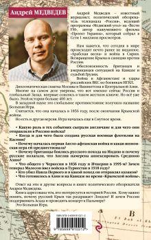 Обложка сзади Война империй. Тайная история борьбы Англии против России Андрей Медведев