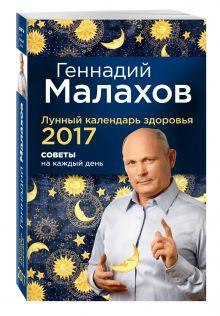 Геннадий Малахов - Лунный календарь здоровья 2017. Советы на каждый день обложка книги