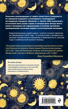Обложка сзади Лунный календарь здоровья 2017. Советы на каждый день Геннадий Малахов