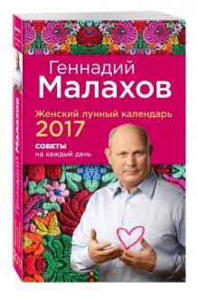 Женский лунный календарь 2017. Советы на каждый день обложка книги