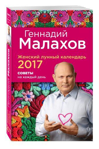 Женский лунный календарь 2017. Советы на каждый день Геннадий Малахов