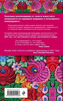 Обложка сзади Женский лунный календарь 2017. Советы на каждый день Геннадий Малахов