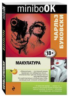 Буковски Ч. - Макулатура обложка книги