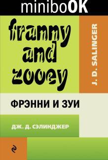 Обложка Фрэнни и Зуи Дж. Д. Сэлинджер