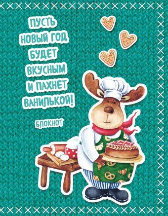 Блокнот. Новогодние олени (Сладкий пирог) Мякишева Е.